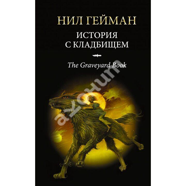 История с кладбищем - Нил Гейман (978-5-17-089897-8)