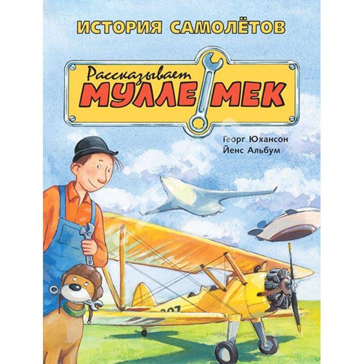 История самолетов. Рассказывает Мулле Мек - Георг Юхансон (978-5-00041-136-0)