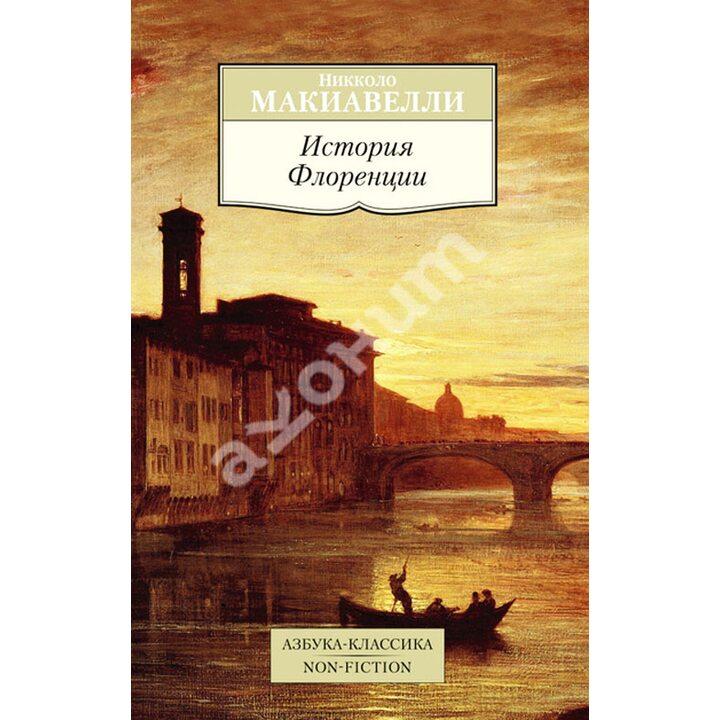 История Флоренции - Никколо Макиавелли (978-5-389-09476-5)
