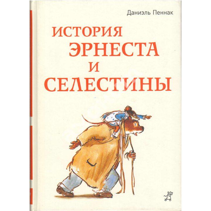 История Эрнеста и Селестины - Даниэль Пеннак (978-5-91759-241-1)