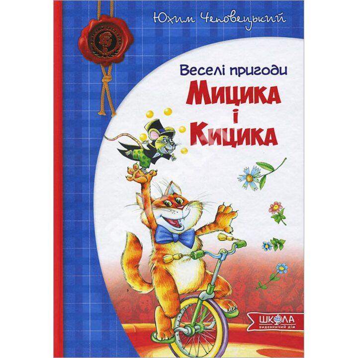 Веселі пригоди Мицика і Кицика - Юхим Чеповецький (978-966-429-118-4)