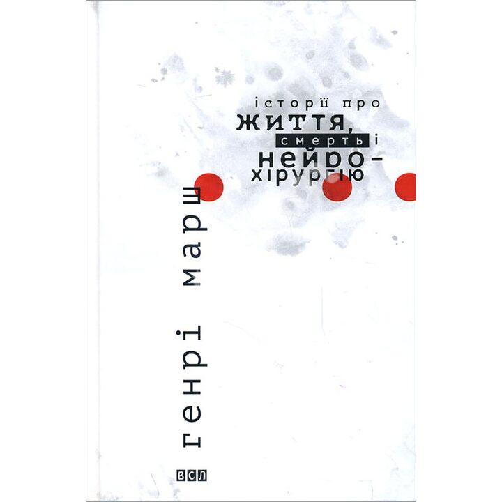 Історії про життя, смерть і нейрохірургію - Генрі Марш (978-617-679-174-4)