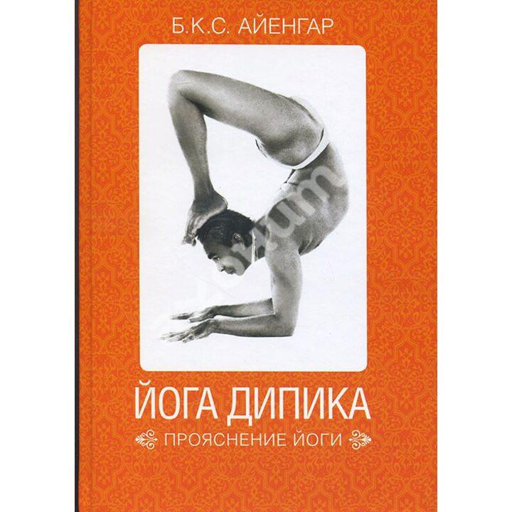 Йога Дипика. Прояснение йоги - Б.К.С. Айенгар