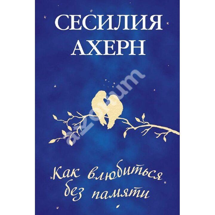 Как влюбиться без памяти - Сесилия Ахерн (978-5-389-07048-6)