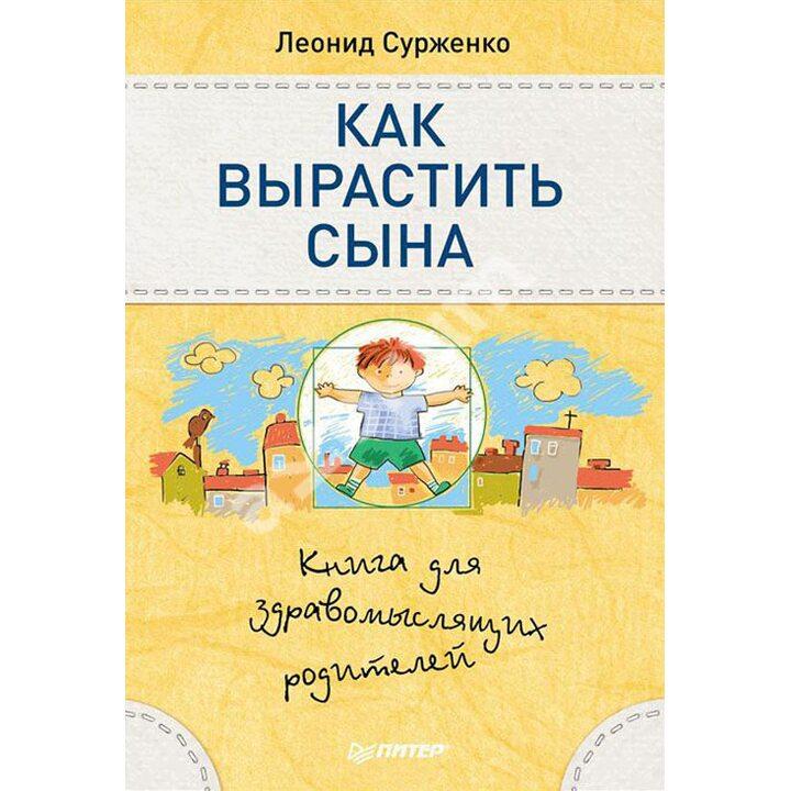 Как вырастить сына. Книга для здравомыслящих родителей - Леонид Сурженко (978-5-4461-0322-5)