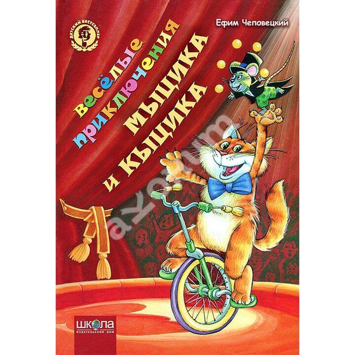 Веселые приключения Мыцика и Кыцика - Ефим Чеповецкий (978-966-429-144-3)