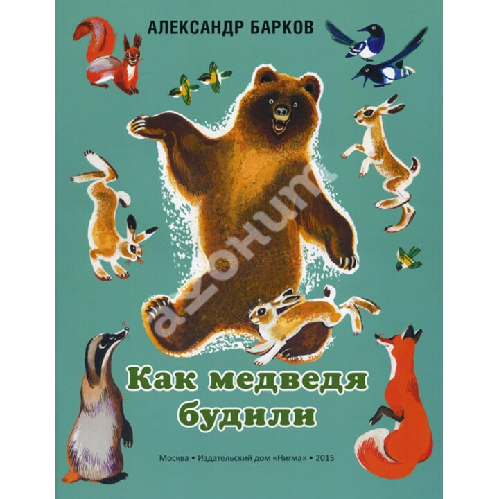 Как медведя будили - Александр Барков (978-5-4335-0177-5)