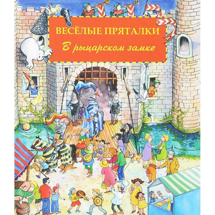 Веселые пряталки. В рыцарском замке - (978-5-4335-0067-9)