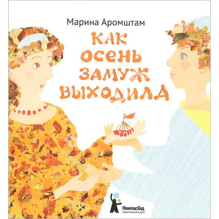 Как Осень замуж выходила - Марина Аромштам (978-5-00083-092-5)