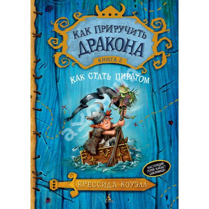 Как приручить дракона. Книга 2. Как стать пиратом - Крессида Коуэлл (978-5-389-06730-1)