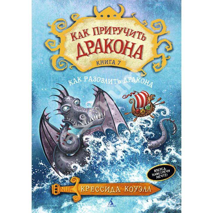 Как приручить дракона. Книга 7. Как разозлить дракона - Крессида Коуэлл (978-5-389-07993-9)