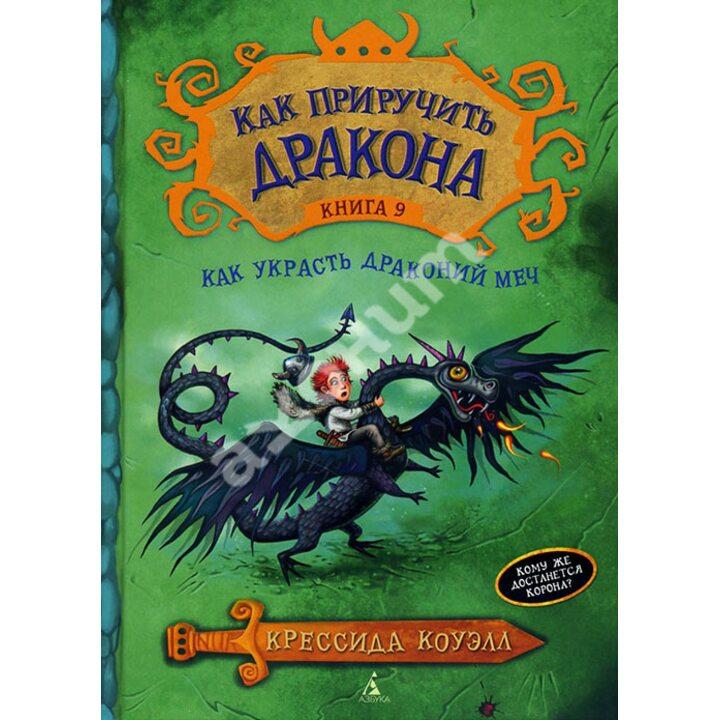 Как приручить дракона. Книга 9. Как украсть Драконий меч - Крессида Коуэлл (978-5-389-08774-3)