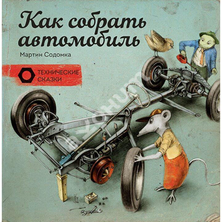 Как собрать автомобиль - Мартин Содомка (978-5-00057-928-2)