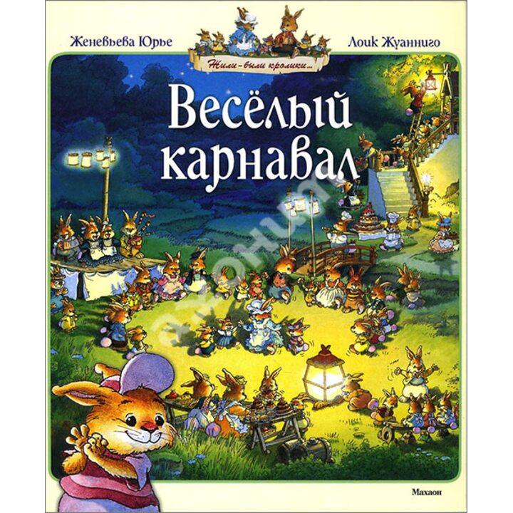 Веселый карнавал - Женевьева Юрье (978-5-389-00758-1)