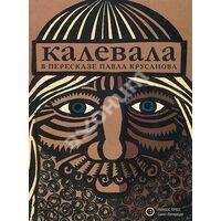 Калевала. Карело-финский эпос в пересказе Павла Крусанова
