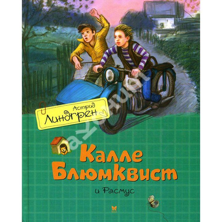 Калле Блюмквист и Расмус - Астрид Линдгрен (978-5-389-07193-3)