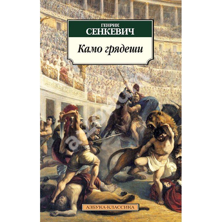 Камо грядеши - Генрик Сенкевич (978-5-389-10216-3)