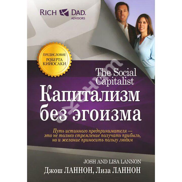 Капитализм без эгоизма - Джош Ланнон, Лиза Ланнон (978-985-15-2162-9)