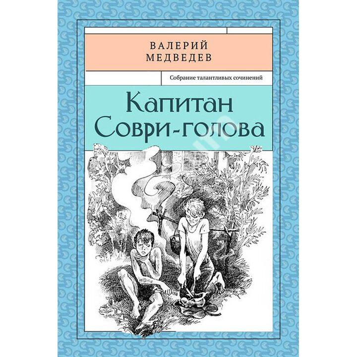 Капитан Соври-голова - Валерий Медведев (978-5-9268-1826-7)