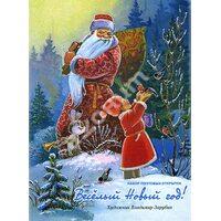 Веселый Новый год! (набор из 8 почтовых открыток)