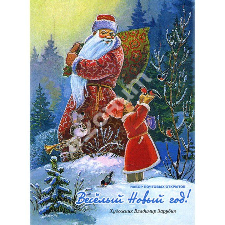 Веселый Новый год! (набор из 8 почтовых открыток) - (978-5-9268-1967-7)