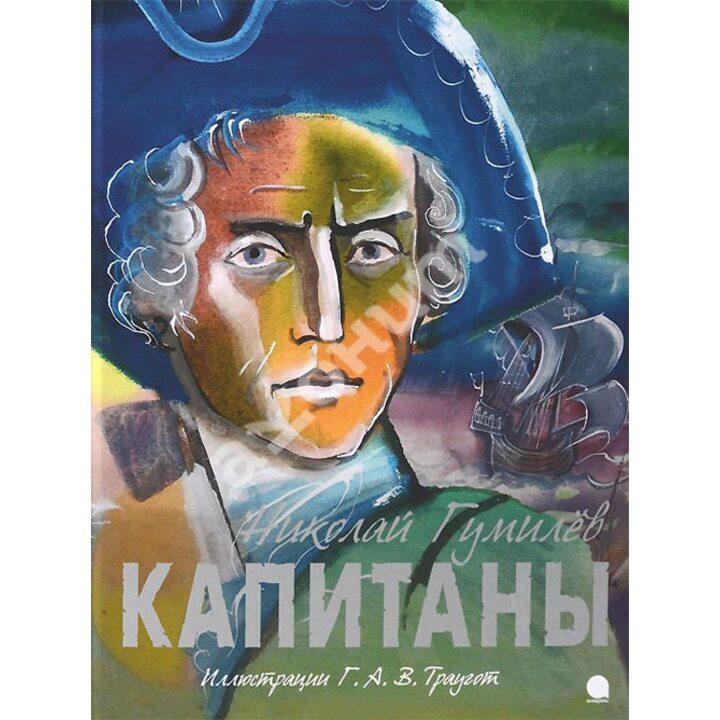 Капитаны - Николай Гумилев (978-5-4453-0613-9)