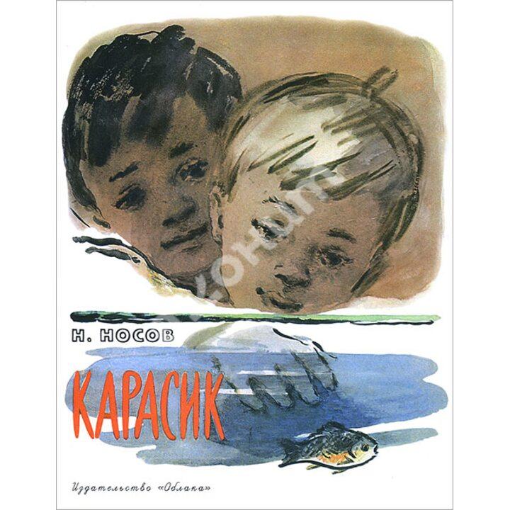 Карасик - Николай Носов (978-5-906807-18-2)