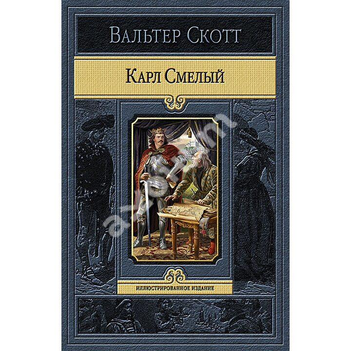 Карл Смелый, или Анна Гейерштейнская, Дева Мрака - Вальтер Скотт (978-5-9922-1788-9)