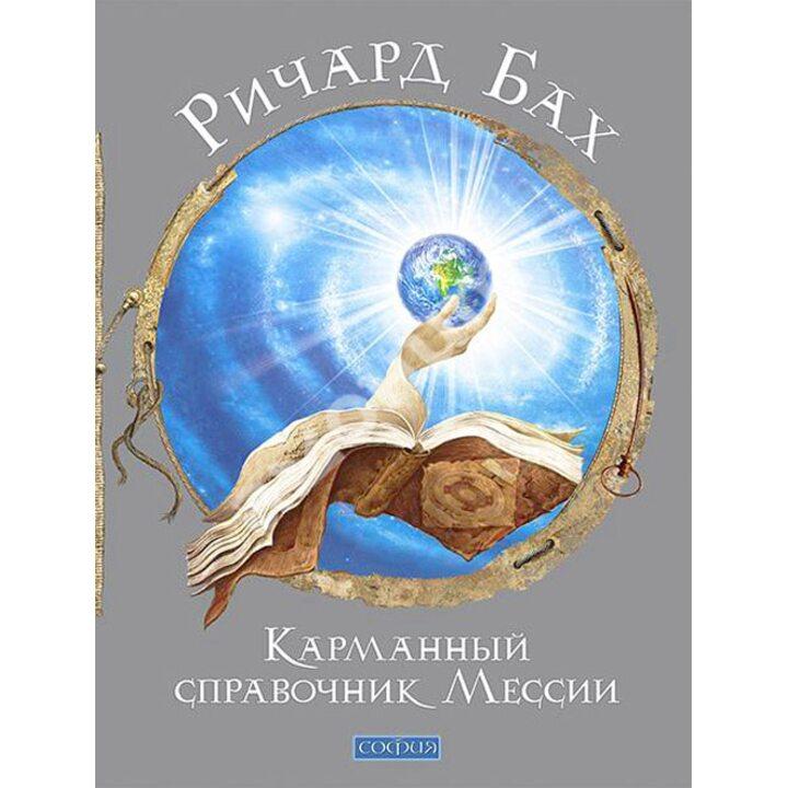 Карманный справочник Мессии - Ричард Бах (978-5-906749-31-4)