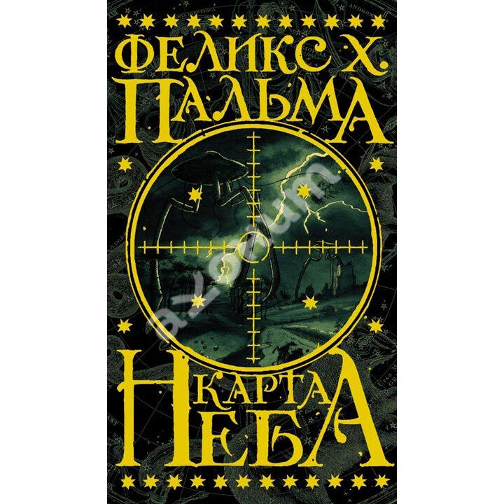 Карта неба - Феликс Х. Пальма (978-5-17-085154-6)