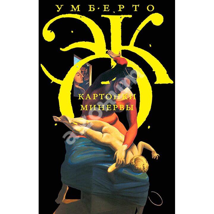 Картонки Минервы - Умберто Эко (978-5-17-091017-5)