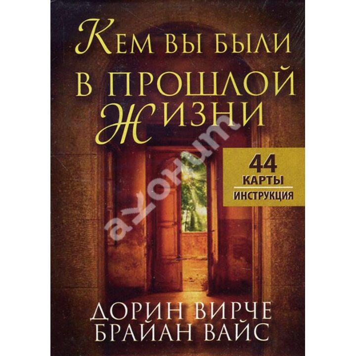 Кем вы были в прошлой жизни (44 карты + инструкция) - Дорин Вирче Брайан Вайс (978-985-15-2491-0)