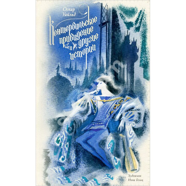 Кентервильское привидение и другие истории - Оскар Уайльд (978-5-9268-1688-1)