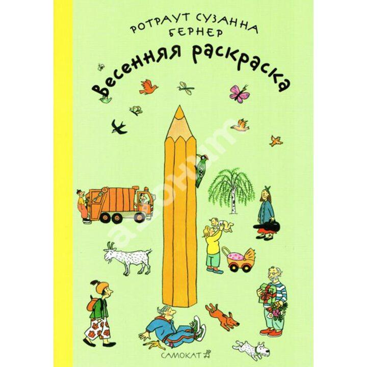 Весенняя раскраска - Ротраут Сузанна Бернер (978-5-91759-068-4)