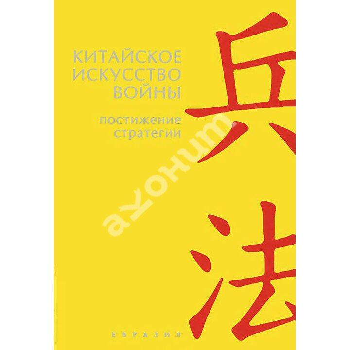 Китайское искусство войны. Постижение стратегии - Чжугэ Лян, Лю Цзи (978-5-91852-046-8)
