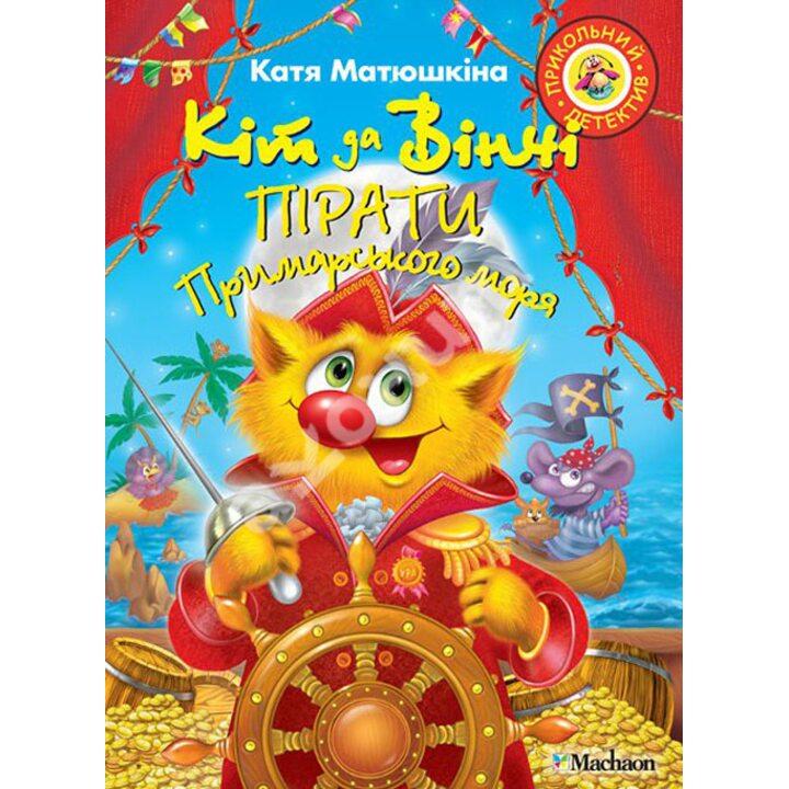 Кіт да Вінчі. Пірати Примарського моря - Катерина Матюшкіна (978-617-7200-70-2)