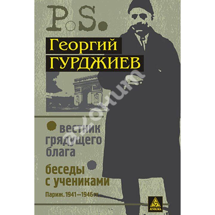 Вестник грядущего блага. Беседы с учениками - Георгий Гюрджиев (978-5-94698-095-1)
