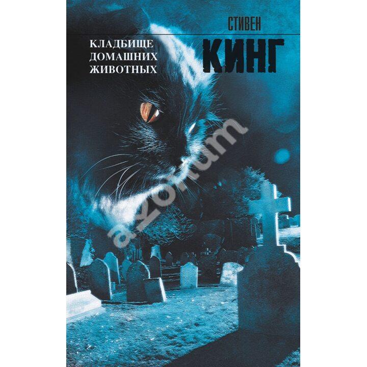 Кладбище домашних животных - Стивен Кинг (978-5-17-077086-1)