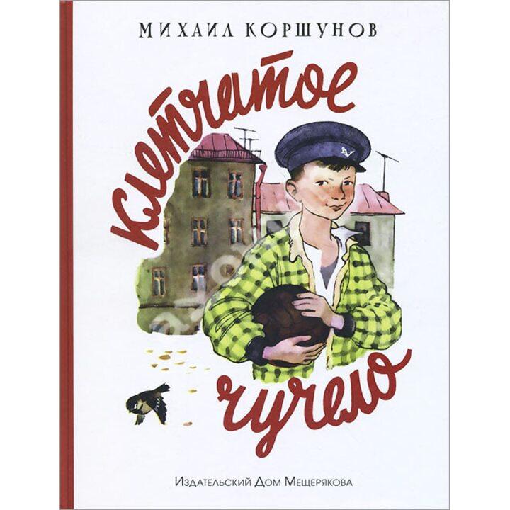 Клетчатое чучело - Михаил Коршунов (978-5-91045-811-0)