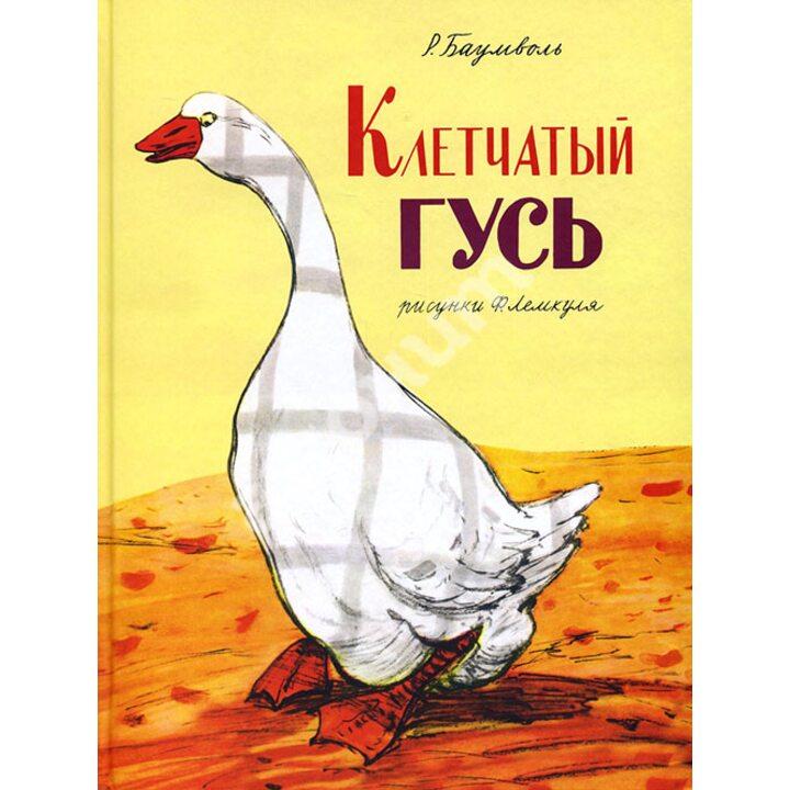 Клетчатый гусь - Рахиль Баумволь (978-5-4335-0297-0)