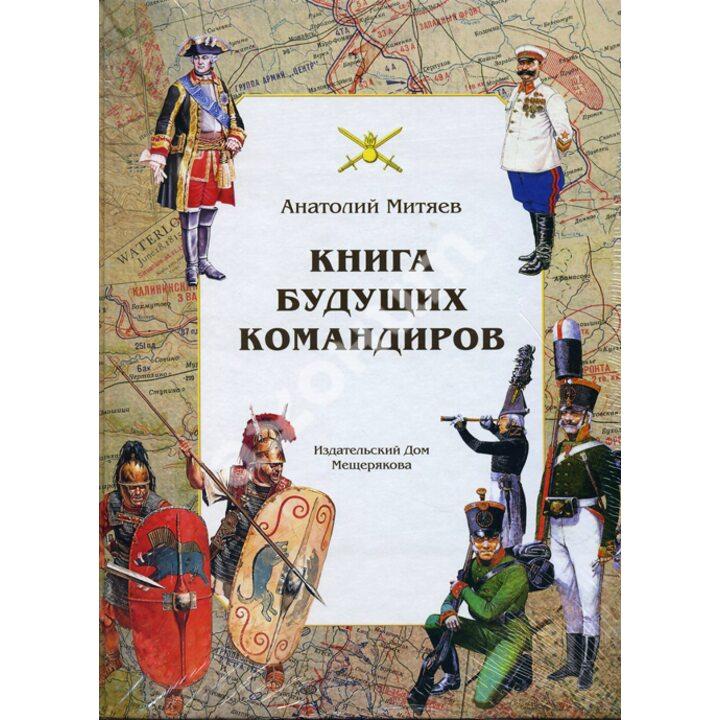Книга будущих командиров - Анатолий Митяев (978-5-91045-790-8)