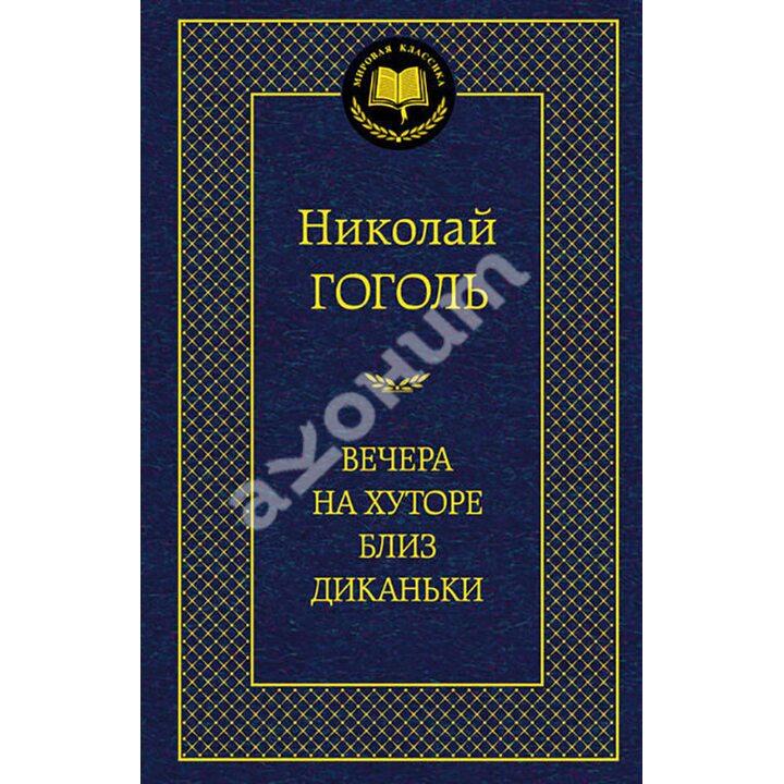 Вечера на хуторе близ Диканьки - Николай Гоголь (978-5-389-05080-8)