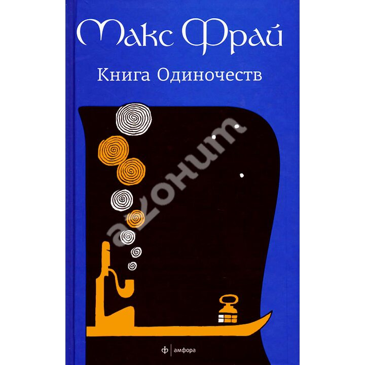 Книга Одиночеств - Линор Горалик, Макс Фрай (978-5-367-00935-4)