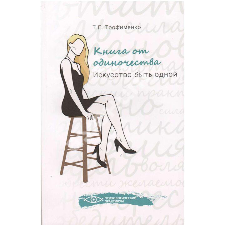 Книга от одиночества. Искусство быть одной - Татьяна Трофименко (978-5-222-23715-1)
