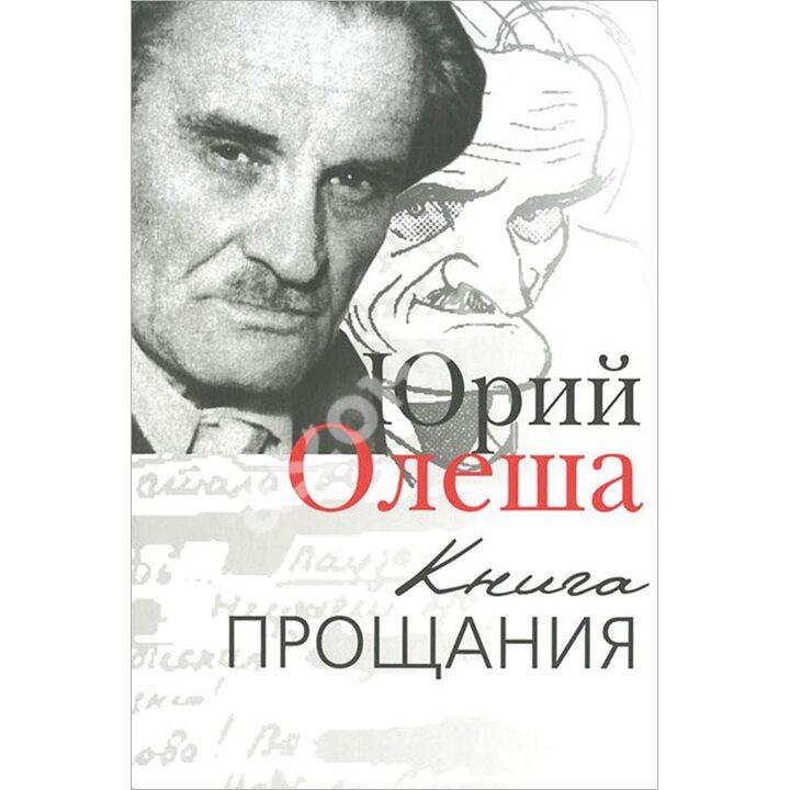 Книга прощания - Юрий Олеша (978-5-91631-236-2)