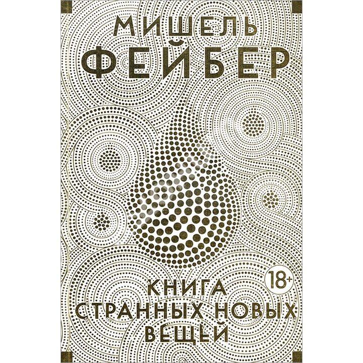 Книга Странных Новых Вещей - Мишель Фейбер (978-5-389-09285-3)