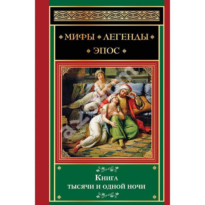 Книга тысячи и одной ночи - (978-5-699-76321-4)