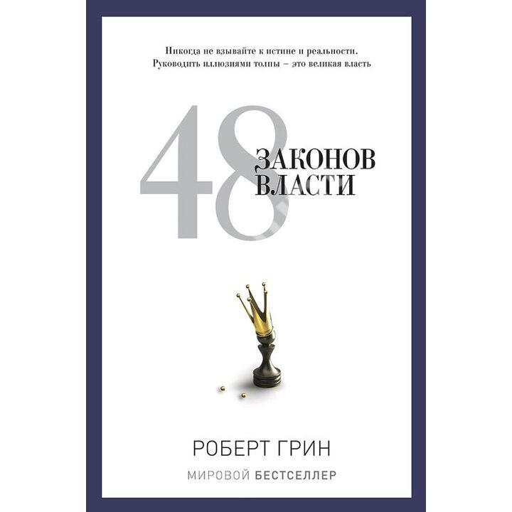 48 законов власти - Роберт Грин (978-5-386-06017-6)