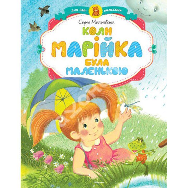 Коли Марійка була маленькою - Софія Могилевська (978-617-526-718-9)