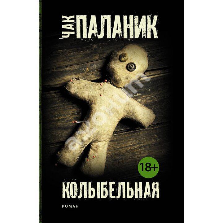 Колыбельная - Чак Паланик (978-5-17-090790-8)